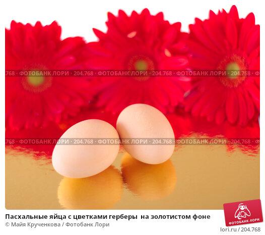 Пасхальные яйца с цветками герберы  на золотистом фоне, фото № 204768, снято 18 февраля 2008 г. (c) Майя Крученкова / Фотобанк Лори