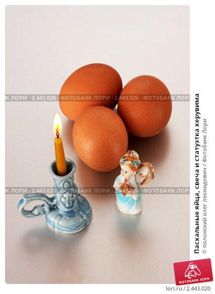Купить «Пасхальные яйца, свеча и статуэтка херувима», фото № 2443020, снято 23 февраля 2011 г. (c) полонский олег леонидович / Фотобанк Лори