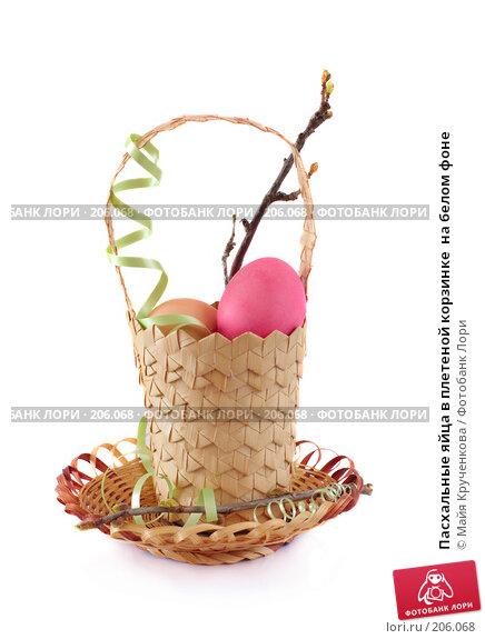Пасхальные яйца в плетеной корзинке  на белом фоне, фото № 206068, снято 20 февраля 2008 г. (c) Майя Крученкова / Фотобанк Лори
