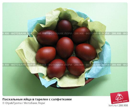 Пасхальные яйца в тарелке с салфетками, фото № 288908, снято 26 апреля 2008 г. (c) Olya&Tyoma / Фотобанк Лори