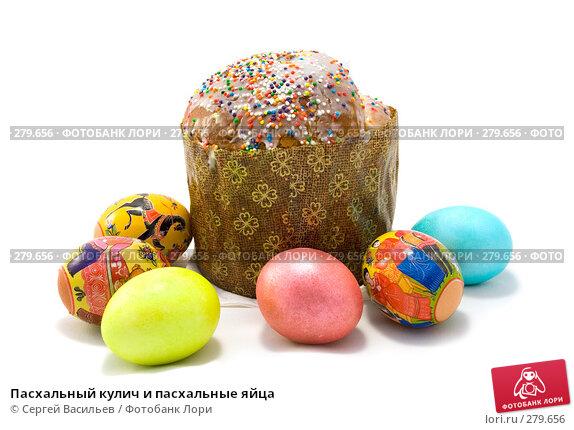 Пасхальный кулич и пасхальные яйца, фото № 279656, снято 27 апреля 2008 г. (c) Сергей Васильев / Фотобанк Лори