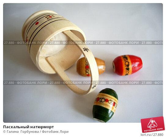 Пасхальный натюрморт, фото № 27880, снято 27 марта 2006 г. (c) Галина  Горбунова / Фотобанк Лори