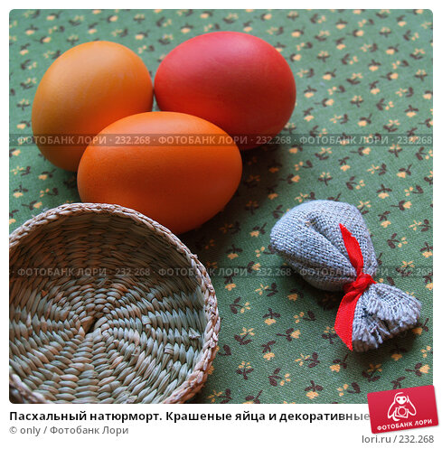 Пасхальный натюрморт. Крашеные яйца и декоративные элементы, фото № 232268, снято 25 января 2007 г. (c) only / Фотобанк Лори
