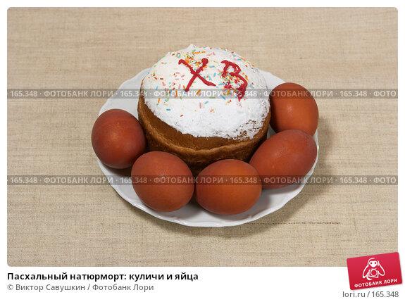 Купить «Пасхальный натюрморт: куличи и яйца», фото № 165348, снято 22 ноября 2017 г. (c) Виктор Савушкин / Фотобанк Лори