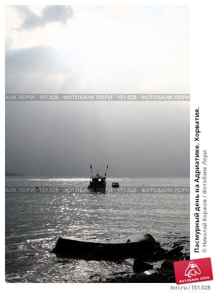 Пасмурный день на Адриатике. Хорватия., фото № 151028, снято 26 ноября 2007 г. (c) Николай Коржов / Фотобанк Лори