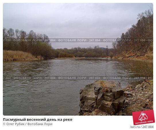 Пасмурный весенний день на реке, фото № 247884, снято 10 апреля 2008 г. (c) Олег Рубик / Фотобанк Лори