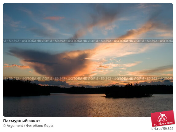 Пасмурный закат, фото № 59392, снято 23 июля 2005 г. (c) Argument / Фотобанк Лори