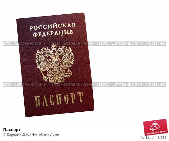 Паспорт, фото № 118732, снято 7 ноября 2007 г. (c) Карелин Д.А. / Фотобанк Лори