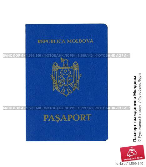 Паспорт гражданина Молдовы. Стоковое фото, фотограф Румянцева Наталия / Фотобанк Лори