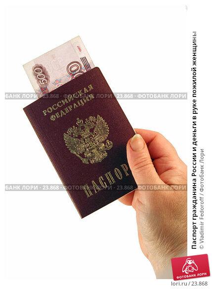 Паспорт гражданина России и деньги в руке пожилой женщины, фото № 23868, снято 11 марта 2007 г. (c) Vladimir Fedoroff / Фотобанк Лори