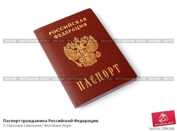 Паспорт гражданина Российской Федерации, фото № 299936, снято 22 мая 2008 г. (c) Светлана Симонова / Фотобанк Лори