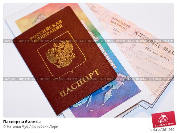 Паспорт и билеты, фото № 261960, снято 24 апреля 2008 г. (c) Наталья Чуб / Фотобанк Лори