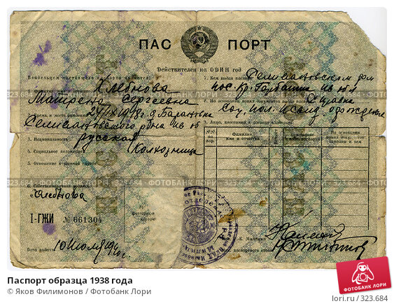 Паспорт образца 1938 года, эксклюзивное фото № 323684, снято 4 декабря 2016 г. (c) Яков Филимонов / Фотобанк Лори