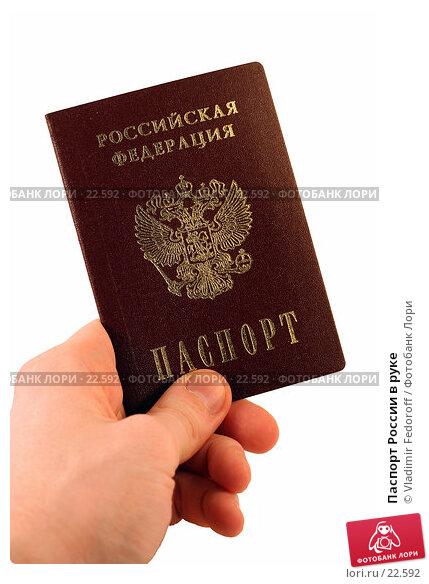 Купить «Паспорт России в руке», фото № 22592, снято 11 марта 2007 г. (c) Vladimir Fedoroff / Фотобанк Лори