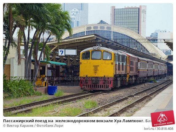 Купить «Пассажирский поезд на  железнодорожном вокзале Хуа Лампхонг. Бангкок, Таиланд», фото № 30818408, снято 4 января 2019 г. (c) Виктор Карасев / Фотобанк Лори