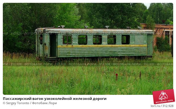 Пассажирский вагон узкоколейной железной дороги, фото № 312928, снято 1 января 2004 г. (c) Sergey Toronto / Фотобанк Лори
