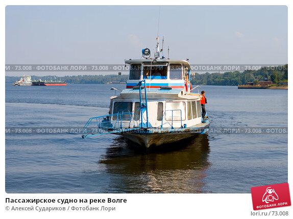 Пассажирское судно на реке Волге, фото № 73008, снято 18 августа 2007 г. (c) Алексей Судариков / Фотобанк Лори
