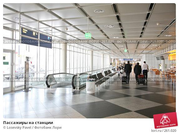 Купить «Пассажиры на станции», фото № 261020, снято 22 апреля 2018 г. (c) Losevsky Pavel / Фотобанк Лори