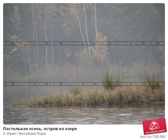 Пастельная осень, остров на озере, фото № 120392, снято 20 октября 2007 г. (c) Иван / Фотобанк Лори