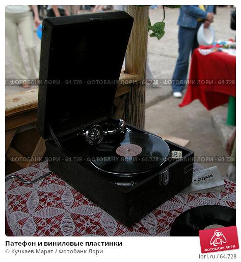 Патефон и виниловые пластинки, фото № 64728, снято 16 июня 2007 г. (c) Кучкаев Марат / Фотобанк Лори