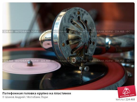 Патефонная головка крупно на пластинке, фото № 224468, снято 16 апреля 2007 г. (c) Шахов Андрей / Фотобанк Лори