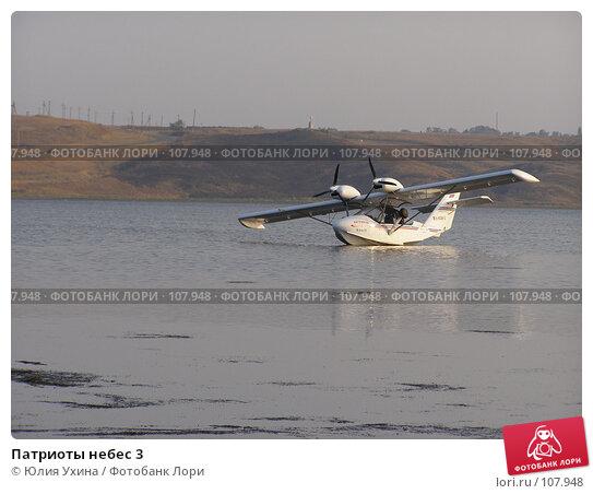 Патриоты небес 3, фото № 107948, снято 2 сентября 2007 г. (c) Юля Ухина / Фотобанк Лори