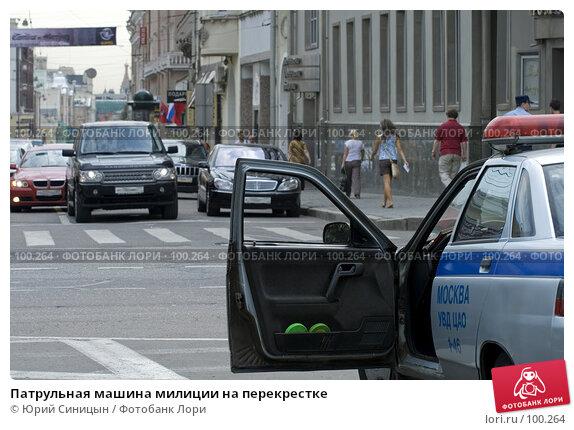 Патрульная машина милиции на перекрестке, фото № 100264, снято 22 августа 2007 г. (c) Юрий Синицын / Фотобанк Лори