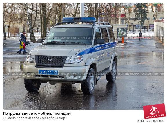 Купить «Патрульный автомобиль полиции», эксклюзивное фото № 25824800, снято 25 февраля 2017 г. (c) Елена Коромыслова / Фотобанк Лори