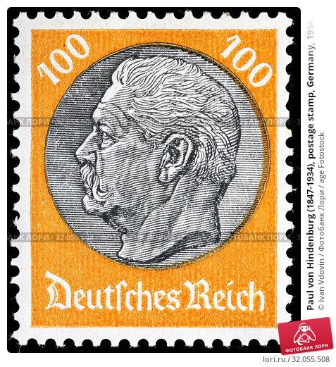 Paul von Hindenburg (1847-1934), postage stamp, Germany, 1934. (2014 год). Редакционное фото, фотограф Ivan Vdovin / age Fotostock / Фотобанк Лори