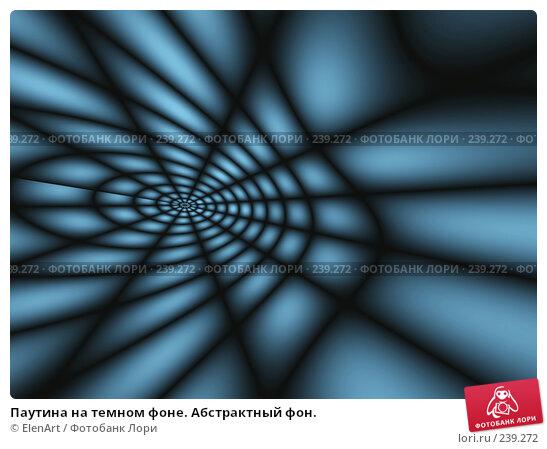 Паутина на темном фоне. Абстрактный фон., иллюстрация № 239272 (c) ElenArt / Фотобанк Лори