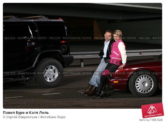Павел Буре и Катя Лель, эксклюзивное фото № 165524, снято 15 сентября 2004 г. (c) Сергей Лаврентьев / Фотобанк Лори