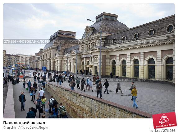 Павелецкий вокзал, фото № 276936, снято 2 мая 2008 г. (c) urchin / Фотобанк Лори