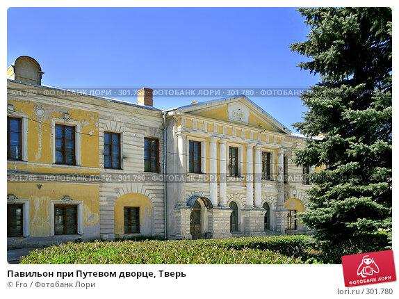 Павильон при Путевом дворце, Тверь, фото № 301780, снято 9 мая 2008 г. (c) Fro / Фотобанк Лори