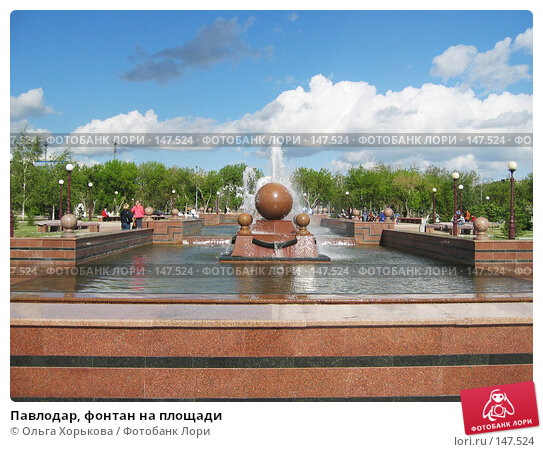 Павлодар, фонтан на площади, эксклюзивное фото № 147524, снято 20 мая 2007 г. (c) Ольга Хорькова / Фотобанк Лори