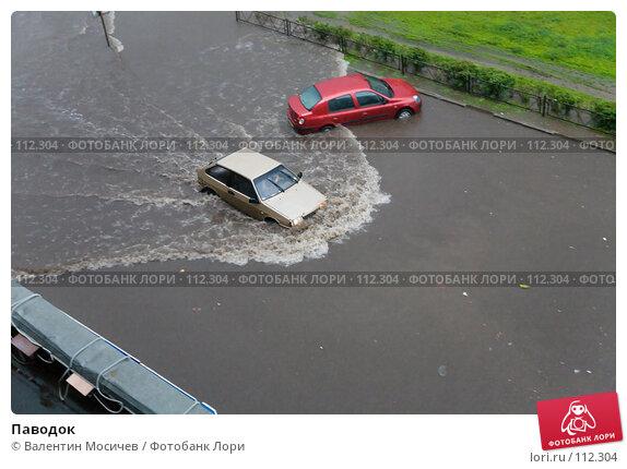 Паводок, фото № 112304, снято 13 июля 2007 г. (c) Валентин Мосичев / Фотобанк Лори