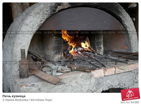 Печь кузнеца, эксклюзивное фото № 54500, снято 10 июня 2007 г. (c) Ирина Мойсеева / Фотобанк Лори