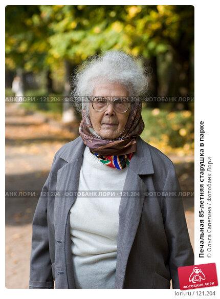 Печальная 85-летняя старушка в парке, фото № 121204, снято 1 октября 2007 г. (c) Ольга Сапегина / Фотобанк Лори