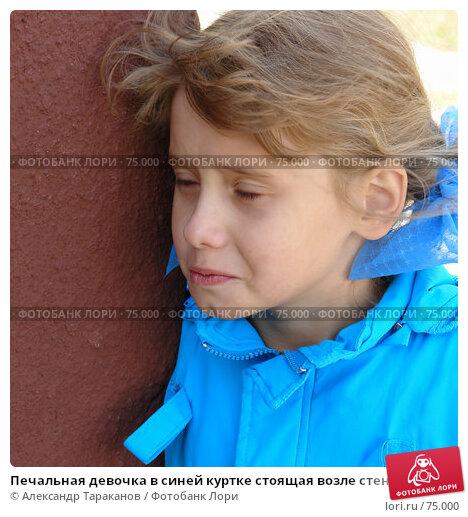 Печальная девочка в синей куртке стоящая возле стены, фото № 75000, снято 23 марта 2017 г. (c) Александр Тараканов / Фотобанк Лори