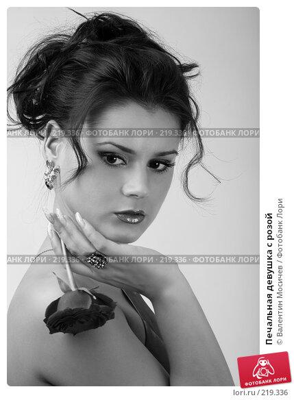 Купить «Печальная девушка с розой», фото № 219336, снято 8 декабря 2007 г. (c) Валентин Мосичев / Фотобанк Лори