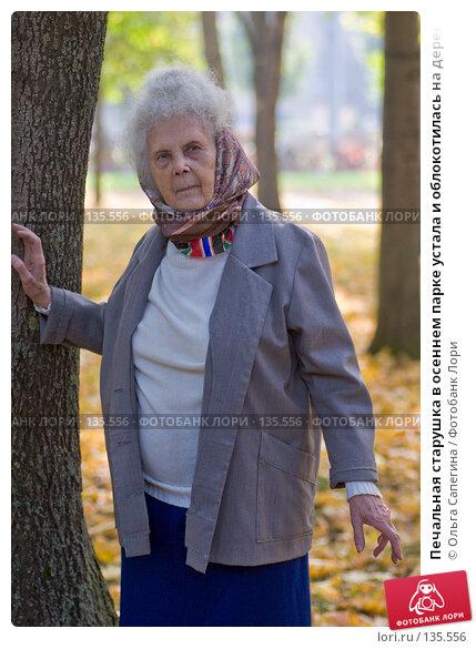Печальная старушка в осеннем парке устала и облокотилась на дерево, фото № 135556, снято 1 октября 2007 г. (c) Ольга Сапегина / Фотобанк Лори