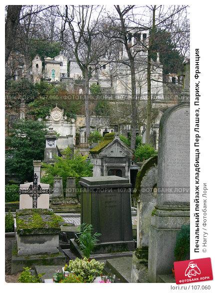 Печальный пейзаж кладбища Пер Лашез, Париж, Франция, фото № 107060, снято 26 февраля 2006 г. (c) Harry / Фотобанк Лори