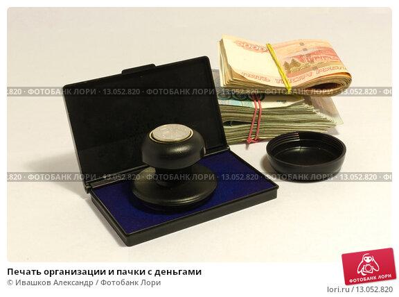 Купить «Печать организации и пачки с деньгами», фото № 13052820, снято 13 ноября 2015 г. (c) Ивашков Александр / Фотобанк Лори