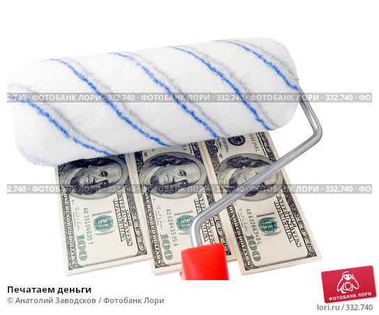 Печатаем деньги, фото № 332740, снято 15 марта 2007 г. (c) Анатолий Заводсков / Фотобанк Лори