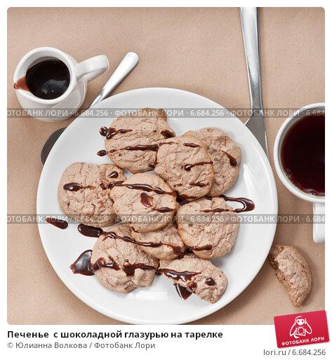 Печенье  с шоколадной глазурью на тарелке. Стоковое фото, фотограф Галина Волкова / Фотобанк Лори