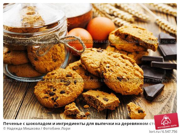Купить «Печенье с шоколадом и ингредиенты для выпечки на деревянном столе», фото № 6547756, снято 15 октября 2014 г. (c) Надежда Мишкова / Фотобанк Лори