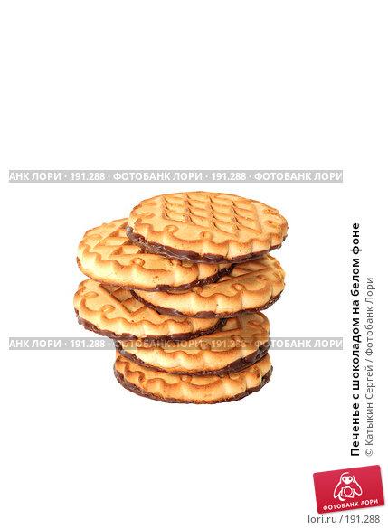 Печенье с шоколадом на белом фоне, фото № 191288, снято 16 декабря 2007 г. (c) Катыкин Сергей / Фотобанк Лори