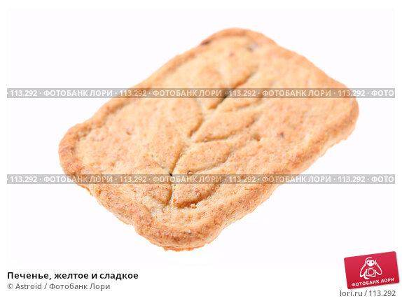 Печенье, желтое и сладкое, фото № 113292, снято 26 октября 2007 г. (c) Astroid / Фотобанк Лори