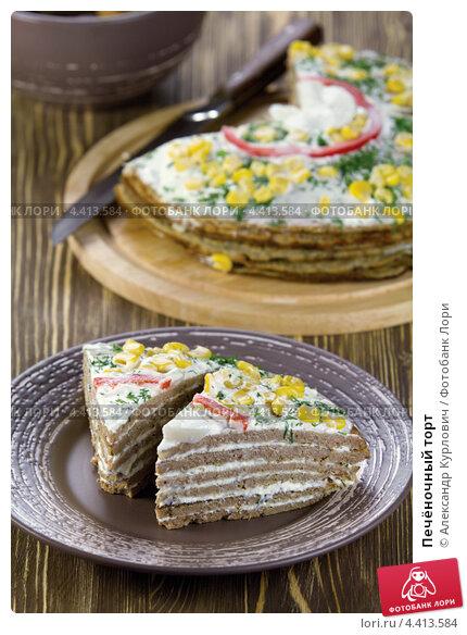 Купить «Печёночный торт», эксклюзивное фото № 4413584, снято 1 марта 2013 г. (c) Александр Курлович / Фотобанк Лори