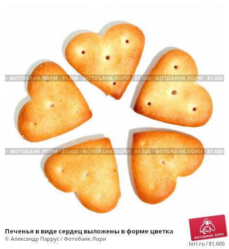 Печенья в виде сердец выложены в форме цветка, фото № 81600, снято 2 января 2007 г. (c) Александр Паррус / Фотобанк Лори