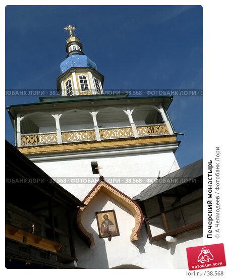 Печерский монастырь, фото № 38568, снято 18 сентября 2006 г. (c) A Челмодеев / Фотобанк Лори